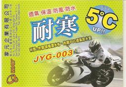 5度C WAY JYG-003 高級防寒、潛水布防水手套**附安全帽鏡片雨刷.防滑顆粒設計