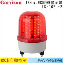 <益成自動>GARRISON/184φLED旋轉警示燈LK-107L-2