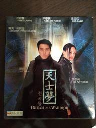 正版VCD 韓片-天士夢 黎明 李娜英 自家收藏2手