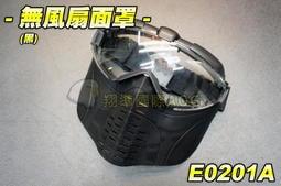 【翔準軍品AOG】無風扇面罩(黑) 面罩 護目 護具 頭套 電動槍 瓦斯槍 BB槍 生存遊戲 E0201A