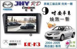 RJC多媒體 {RE-K3} 馬自達 05馬3 專用安卓數位主機 台組 導航王/上網/藍芽/收音機/電視/USB/倒車