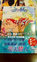 熊熊書坊(二手漫畫) [BL] 完美的飼育(全一冊)作者:阿仁谷ユイジ/角川出版