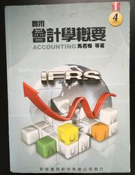 [出清]《實用會計學概要 4/e》ISBN:9865761718│馬君梅/等著│九成新