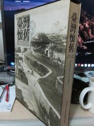 臺灣懷舊 1895-1945 精裝 有書盒 松本曉美 謝森展編著