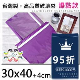 『95折。30號快遞袋/破壞袋(紫色)600入』30*40cm進口破壞膠塑膠袋包裝袋物流袋交貨便超商寄件【黛渼塑膠】
