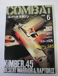 ( 出清)二手日文雜誌 COMBAT  6月刊 2006 軍事武器玩具槍生存遊戲裝備戰術背心MARUI