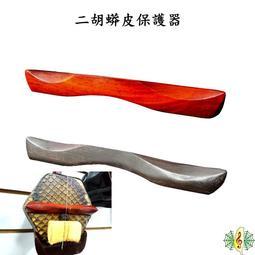 二胡 弱音器 [網音樂城] 南胡 胡琴 減壓棒 蛇皮保護器 ( 紫檀 黑檀 二選一)