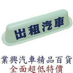計程車平式出租燈殼 (白底/藍字) (TY2-0011) 【業興汽車精品百貨】