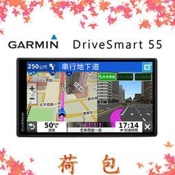 GARMIN DriveSmart 55 【原廠公司貨 送沙包】GPS 衛星導航 5.5吋 聲控 雙星定位 另售 65