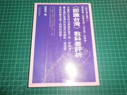 《《認識台灣 》教科書評析  》 許南村編   人間   民1999年初版   【 CS超聖文化2讚】