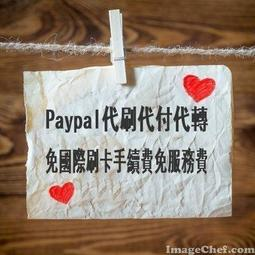 Paypal轉帳 paypal收款 payapl匯款 paypal付款 paypal支付 paypal領款