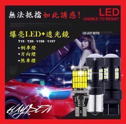 【一年保固】超高亮 LED方向燈 解碼流氓倒車燈 T15 T20 1156 1157 鋁合金散熱 大燈 霧燈方向燈煞車燈