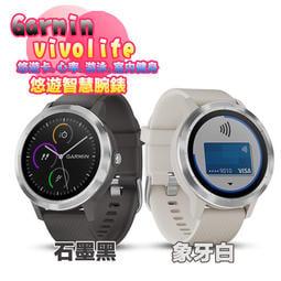 【限量特價】Garmin vivolife 悠遊智慧腕錶 內建悠遊卡/行動支付/防水游泳/室內運動跑步
