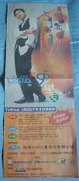 ◎喜樂蒂◎ 張學友 ~ 真愛 All New Liata 台北友學友演唱會 寶麗金台灣半版報紙廣告.已絕版
