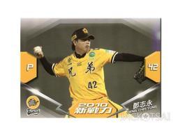 【2010上市】中華職棒20年球員卡 新戰力卡 #282兄弟象-鄧志永