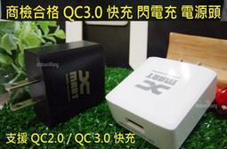 BSMI認證 Xmart QC3.0 閃充 充電器Samsung A31 A315G A81 A91