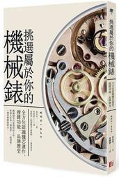 《度度鳥》挑選屬於你的機械錶:全方位認識機芯運作、複雜功能、品牌歷史│真文化-木馬文化│並木浩一│全新│定價:320元