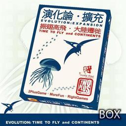 三國殺桌遊 繁體中文演化論 振翅高飛+大陸遷徙擴充 Evolution Time To Fly + Continents
