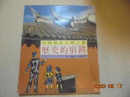 中華兒童叢書-臺閩地區古蹟之旅歷史的痕跡共1本阿騰哥二手書坊*民國78年出版