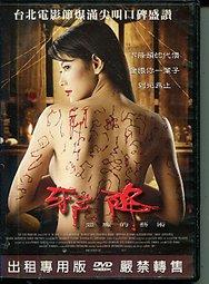 【萬芳】二手DVD【邪降 泰國片】671