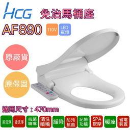 HCG 和成 AF890 免治沖洗馬桶座 電惱馬桶座 免治馬桶座 LED夜燈 免治馬桶蓋 馬桶蓋 衛洗麗