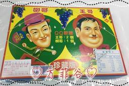 ❤︎方菲谷❤︎ 台灣童玩 懷舊童玩 王哥柳哥QQ軟糖 珍藏版 古早味 抽抽樂