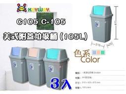 ☆愛收納☆(3入) 美式附蓋垃圾筒(105L)~C-105~ 垃圾桶 資源回收垃圾桶 搖蓋垃圾桶 分類垃圾桶 C105