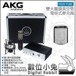 免睡攝影【AKG P820 TUBE 雙大震膜真空管電容式麥克風】公司貨 收音 錄音 人聲 主唱 樂器 吉他 直播