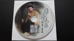 [福臨小舖](牽手人生 第5-6集 大愛劇場 裸片 九成八新 正版DVD)