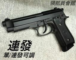 【領航員會館】可連發!KWC 金牛座 PT92 全金屬CO2槍 單連發可調 送BB彈+CO2鋼瓶+填彈器 BB槍