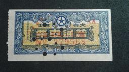 車票--台北市早期公車票
