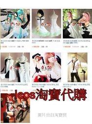 雪兒cosplay代購-◆icos◆/cosplay服裝/VOCALOID/鏡音雙子/LEN公式服(c0021)