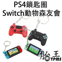 (現貨) (雙色可選) 遊戲手把鑰匙圈 不是悠遊卡的PS4鑰匙圈 Switch動物森友會