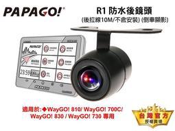 (行車紀錄器專家) PAPAGO R1 防水後鏡頭 (後拉線10M/不含安裝)WayGO810/830/700C/730