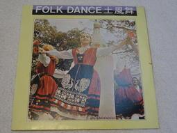 弦歌黑膠唱片~土風舞天地(33)~馭馬舞.蝴蝶.仙樂處處.拍掌舞.樂無比.客棧風光.瑞典方舞