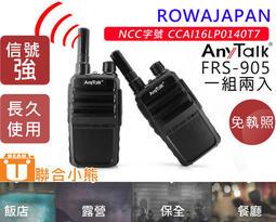 【聯合小熊】ROWA Any Talk FRS-905 二入一組 無線對講機 對講機 無線電 無線 免執照無線對講機