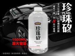 【艾瑞森】珍珠矽油 1000ML最強款 矽油 超持久 易擦拭 不惹塵 塑膠還原最強大! (非傳統矽光油)