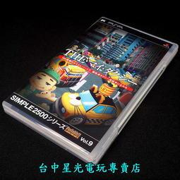 【PSP原版片】☆ The Vol.9 The 我的計程車 ☆【日文亞版 中古二手商品】台中星光電玩