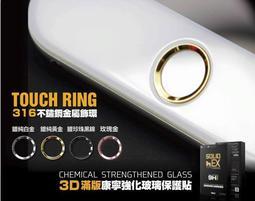 imos TOUCH RING 316不鏽鋼金屬環(三個一組),iPhone 7 Plus 專用