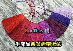 [SunDay購]飾品配件小流蘇 合金蓋帽小流蘇 半成品  蓋帽+流蘇長8cm 共25色