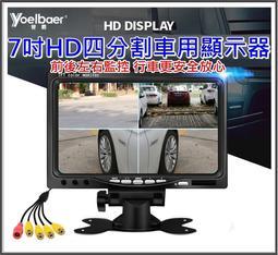 (送點菸器)汽車四分割7吋螢幕 LCD液晶螢幕 高清800*480 倒車顯影 監控螢幕 左右側盲點顯影 4路7吋顯示