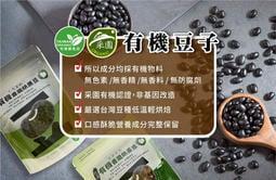 久美子工坊有機黑豆/茶豆