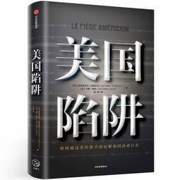 美國陷阱 作者: (法) 弗雷德里克·皮耶魯齊 簡體書 (270元)