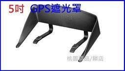 《桃園悍將》GPS 4.3~5吋 衛星導航 通用 遮陽罩 遮光罩 Garmin 適用