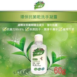 (現貨)一滴淨茶樹精油環保抗菌乾洗手60g