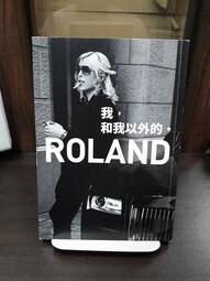 {雅舍二手書店} 我,和我以外的 I ROLAND著 I 台灣角川出版
