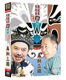 合友唱片 面交 自取 相聲國寶-6 (卷四) 再批三國 DVD+CD