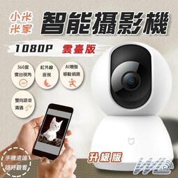 小米 米家智慧攝影機 雲台版1080P 360度視角 超廣角監視器 攝像頭 移動偵測 雙向語音 監視器