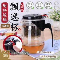 1800ml耐熱玻璃飄逸杯 一鍵按壓快速過濾泡茶杯 泡茶壺 沖茶器 泡茶器 茶具 公道杯【ZK0407】《約翰家庭百貨