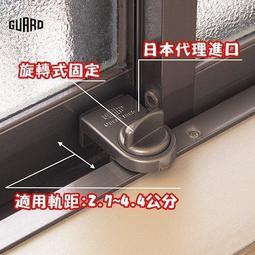 日本進口]鋁門窗鎖兒童居家安全鎖防墜鎖防盜鎖防盜器-簡便型*防小偷竊賊侵小朋友誤開窗戶跌落.可留窗型冷氣機安裝左右可通風